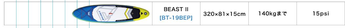 BEAST II(ビースト 2)