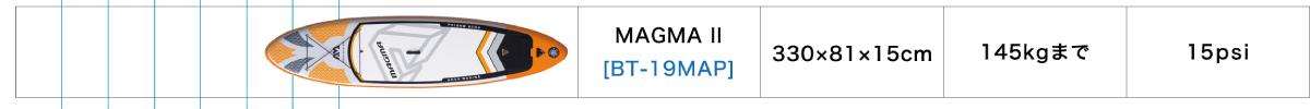 MAGMA II(マグマ 2)