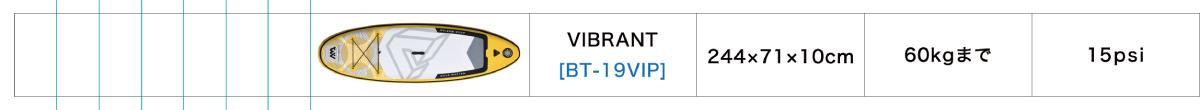 VIBRANT(ヴァイブラント)