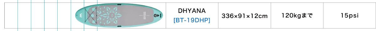 DHYANA(ダイアナ)