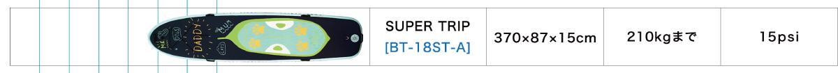 SUPER TRIP(スーパートリップ)