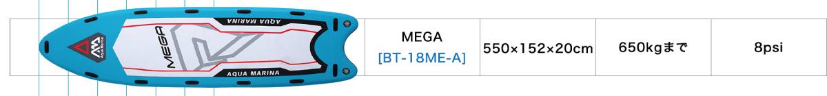 MEGA(メガ)